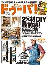 表紙: ドゥーパ! 2019年6月号 [雑誌] | ドゥーパ!編集部