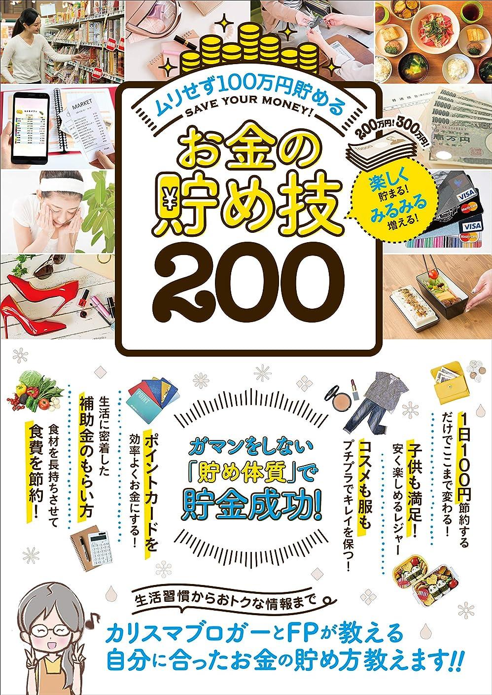 力強い小康ロバお金の貯め技200