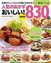 表紙: 人気のおかず おいしい!830品 ヒットムック料理シリーズ   フーズ編集部