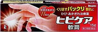 【第3類医薬品】ヒビケア軟膏a 15g