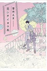 恋シタイヨウ系 Kindle版