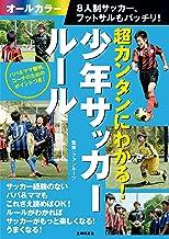 表紙: 超カンタンにわかる!少年サッカールール 8人制サッカー、フットサルもバッチリ! | ファンルーツ