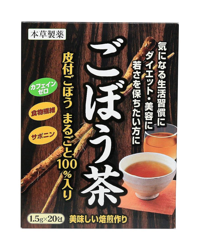 同時疾患ゴージャス本草 ごぼう茶