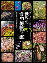 表紙: 育て方がよくわかる 世界の食虫植物図鑑   田辺直樹