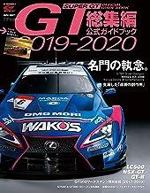 表紙: スーパーGT (ジーティー) 公式ガイドブック 2019-2020 総集編 [雑誌] | 三栄