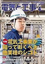電気と工事2019年4月号 [雑誌]