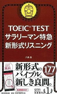 TOEIC TEST サラリーマン特急 新形式リスニング (TOEIC TEST 特急シリーズ)