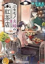表紙: ニセモノ夫婦の紅茶店 ~あの日の茶葉と二人の約束~ (メディアワークス文庫) | 神戸遥真