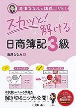 表紙: 滝澤ななみの講義LIVE!スカッと!解ける日商簿記3級 | 滝澤ななみ