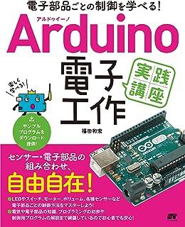 電子部品ごとの制御を学べる! Arduino 電子工作 実践講座