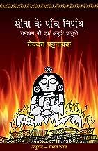 Sita Ke Paanch Nirnay (Hindi Edition)