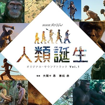 NHKスペシャル「人類誕生」オリジナル・サウンドトラック Vol.1