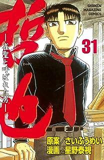 哲也~雀聖と呼ばれた男~(31) (週刊少年マガジンコミックス)