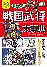 表紙: 小学生おもしろ学習シリーズ まんが 戦国武将大事典 | 矢部健太郎