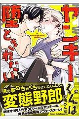 ヤンキーくんは堕とされたい【電子限定かきおろし漫画付】 (GUSH COMICS) Kindle版