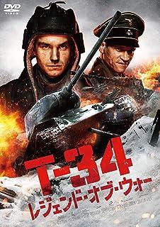 T-34 レジェンド・オブ・ウォー [DVD]