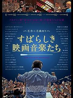 すばらしき映画音楽たち(字幕版)