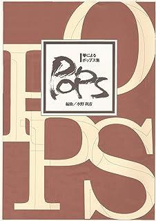 野村倫子 編曲 箏曲 楽譜 箏による ポップス集 365日の紙飛行機 (送料など込)