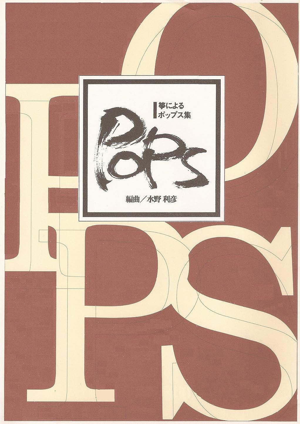 手小康ジョリー野村倫子 編曲 箏曲 楽譜 箏による ポップス集 365日の紙飛行機 (送料など込)