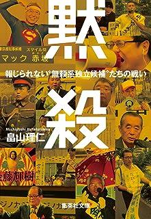 """黙殺 報じられない""""無頼系独立候補""""たちの戦い (集英社文庫)"""