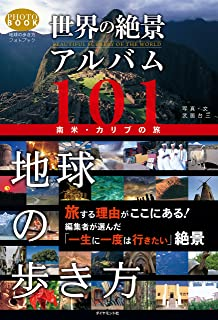 世界の絶景アルバム101 南米・カリブの旅 (地球の歩き方BOOKS)