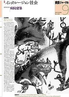 建築ジャーナル 特集 インクルージョン社会 2017年9月号(東日本版)