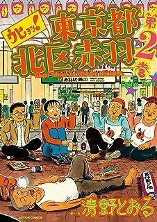 ウヒョッ!東京都北区赤羽 : 2 ウヒョッ! 東京都北区赤羽 (アクションコミックス)