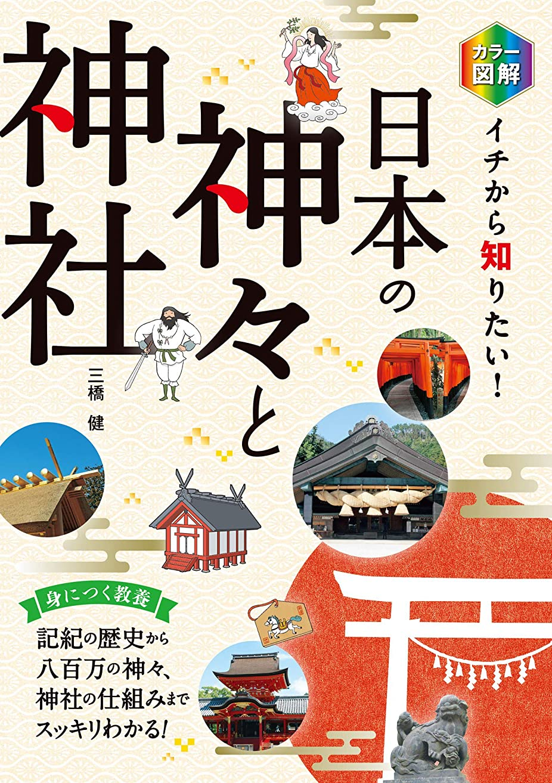 富傾斜人生を作るカラー図解 イチから知りたい! 日本の神々と神社