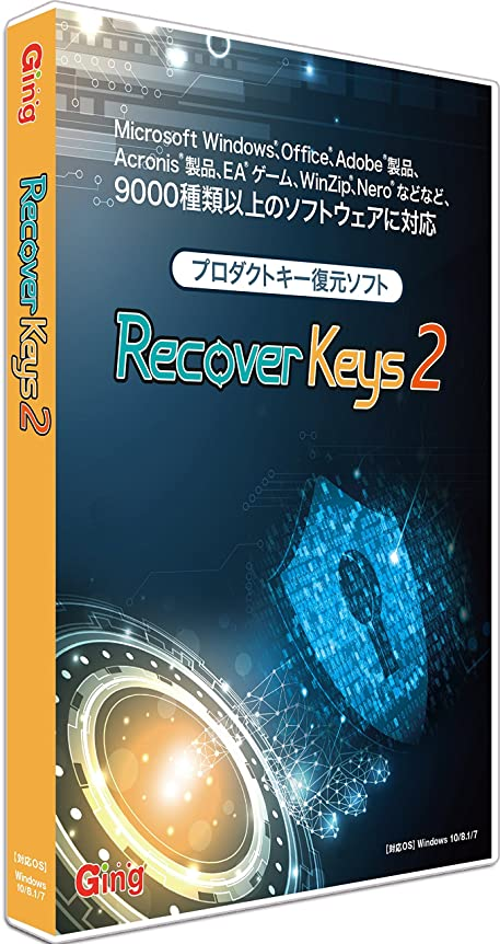 分析的冊子家庭教師Recover Keys 2