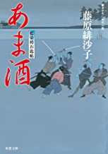 表紙: 藍染袴お匙帖 : 11 あま酒 (双葉文庫)   藤原緋沙子