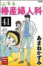 こちら椿産婦人科(分冊版) 【第41話】 (ぶんか社コミックス)