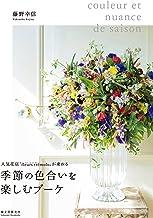 表紙: 季節の色合いを楽しむブーケ:人気花店「fleurs trémolo」が束ねる | 藤野 幸信