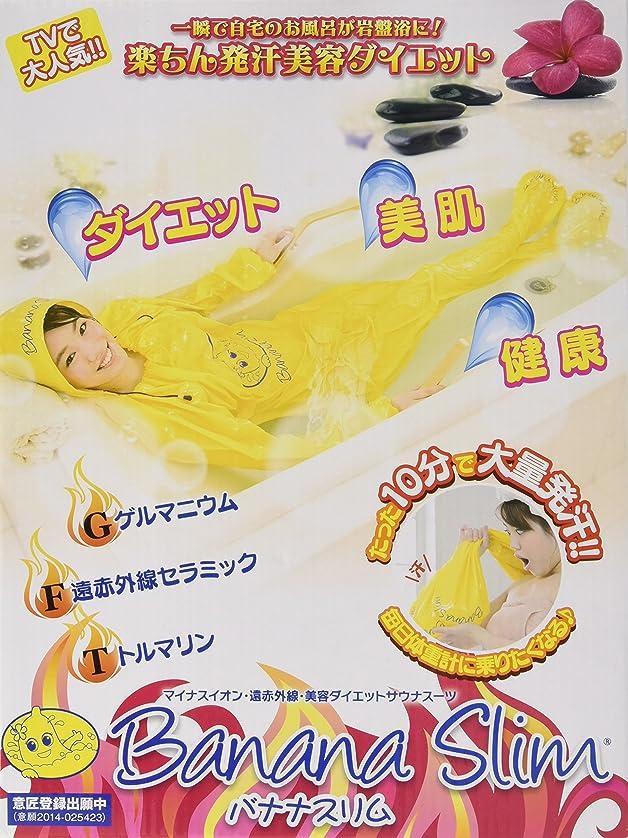 簡潔なしっかりラボお風呂専用サウナスーツ バナナスリム(ダイエットグッズ,お風呂半身浴グッズ,サウナスーツ)