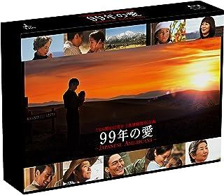 99年の愛 ~JAPANESE AMERICANS~  Blu-ray BOX
