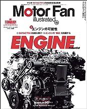 表紙: Motor Fan illustrated Vol.160 | 三栄