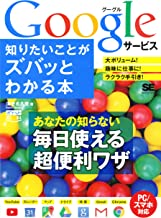 表紙: ポケット百科 Googleサービス 知りたいことがズバッとわかる本 | 海老名 久美