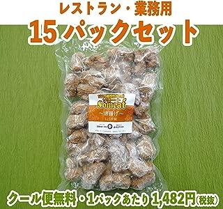 【冷凍】ソミート (から揚げ) 15パックセット