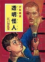 表紙: 江戸川乱歩・少年探偵シリーズ(8) 透明怪人(ポプラ文庫クラシック) | 江戸川乱歩