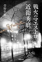 表紙: 戦火のマエストロ 近衛秀麿   菅野 冬樹