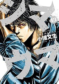 シマウマ(13) (ヤングキングコミックス)