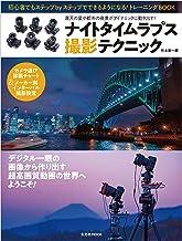 表紙: ナイトタイムラプス撮影テクニック | 竹本宗一郎