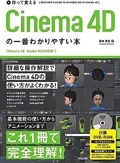 作って覚える Cinema 4Dの一番わかりやすい本