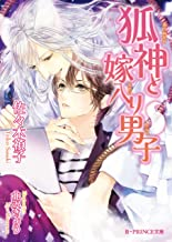 表紙: 狐神と嫁入り男子 (B-PRINCE文庫) | 北沢 きょう
