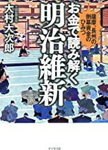 表紙: お金で読み解く明治維新 | 大村大次郎
