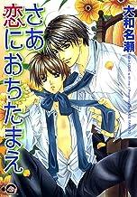 表紙: さあ恋におちたまえ (GUSH COMICS) | 大和 名瀬
