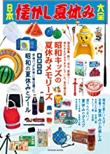 表紙: 日本懐かし夏休み大全 | 日本懐かし大全編集部