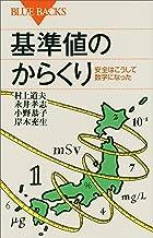 表紙: 基準値のからくり 安全はこうして数字になった (ブルーバックス) | 村上道夫