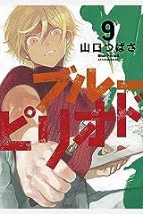 ブルーピリオド(9) (アフタヌーンコミックス) Kindle版
