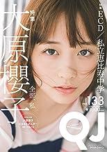 表紙: Quick Japan(クイック・ジャパン)Vol.133  2017年8月発売号 [雑誌] | クイックジャパン編集部