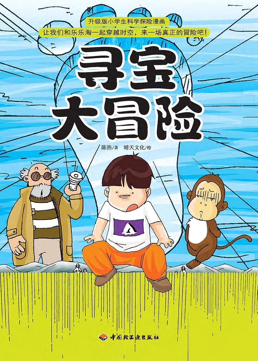 良性複雑ブラザー升级版小学生科学探险漫画:寻宝大冒险(Upgraded Cartoons of Scientific Adventure for Elementary Students: Great Adventure of Seeking Treasures) (English Edition)